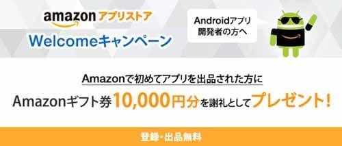 http://dev.amazonappservices.com/2016July_GC_campaign_lp.html