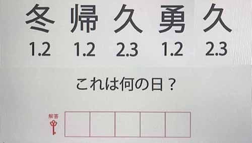週謎?!月謎?!年謎?!謎解き手帳2017:WBSトレたま【2016/12/09】
