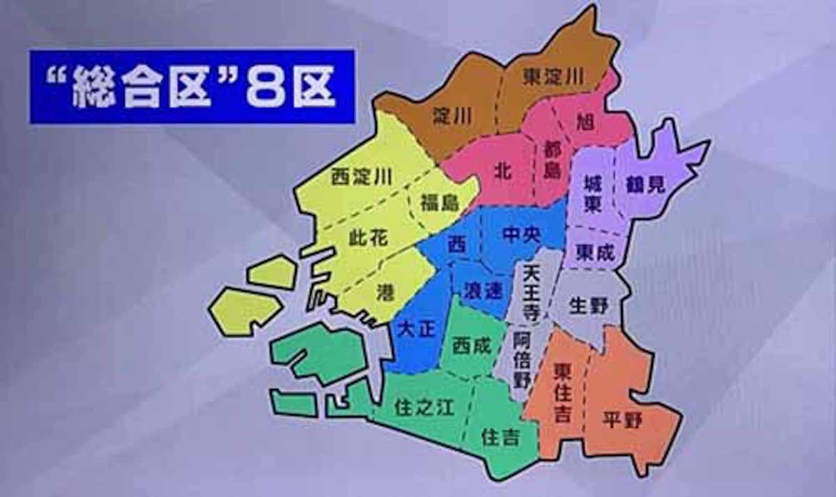 【大阪市】総合区の8つの区割り案を発表:VOICE【2017/03/03】