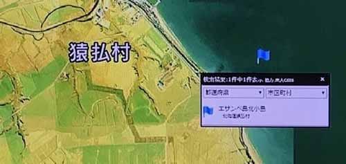 いつの間にか北海道の無人島が消えていた!?という話:あさチャン!【2018/11/01】