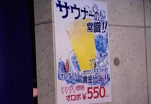 サウナー界で有名な飲み物「オロポ」:リトルトーキョーライフ【2019/02/20】