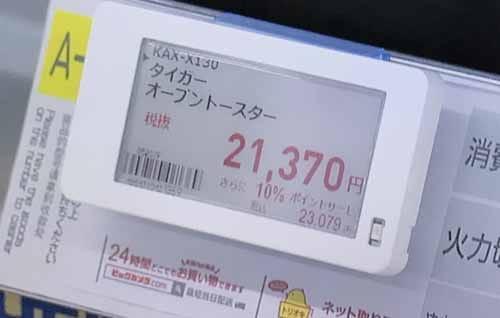 ビックカメラの電子棚札の話:WBS【2019/05/21】