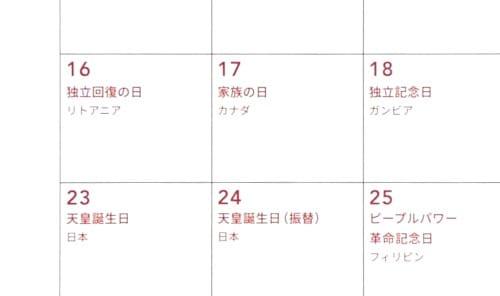 毎日が休み!?「ずっと祝日カレンダー」の話:スッキリ!【2020/02/17】