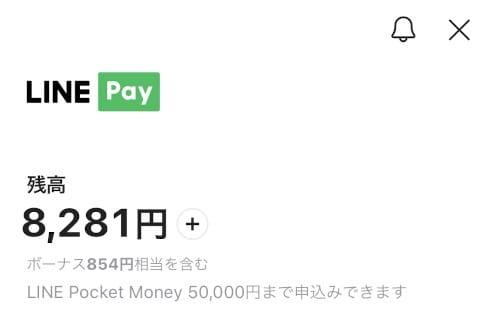 【LINE PAY】クレジットカードにチャージしても残高不足になる理由