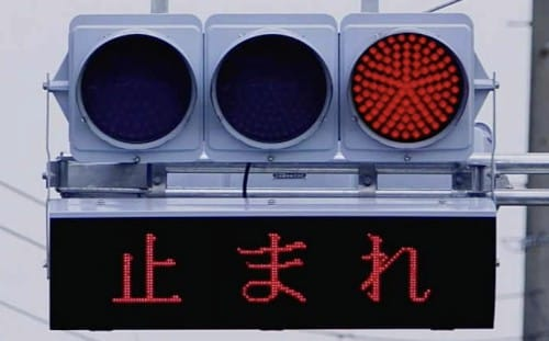 いろんな形の信号:デザインあ【2020/03/30】