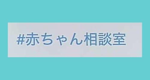 パパやママに人気!赤ちゃん相談室の話:スッキリ!【2020/04/03】