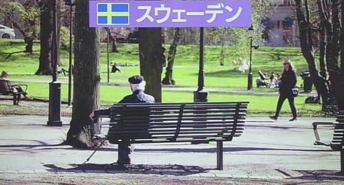 【スウェーデン】人が集まるので公園に糞を撒き散らしたという話:とくダネ!【2020/05/04】