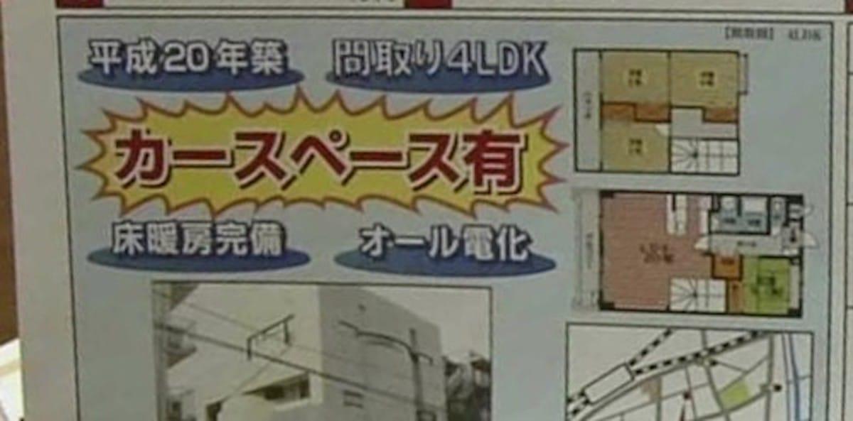 駐車場とカースペースの違いの話:日本人の3割しか知らないこと【2020/05/28】