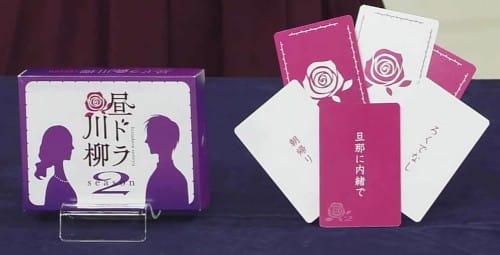 男女の憎愛劇を再現する?「昼ドラ川柳」カードゲームの話:スッキリ!【2020/06/03】