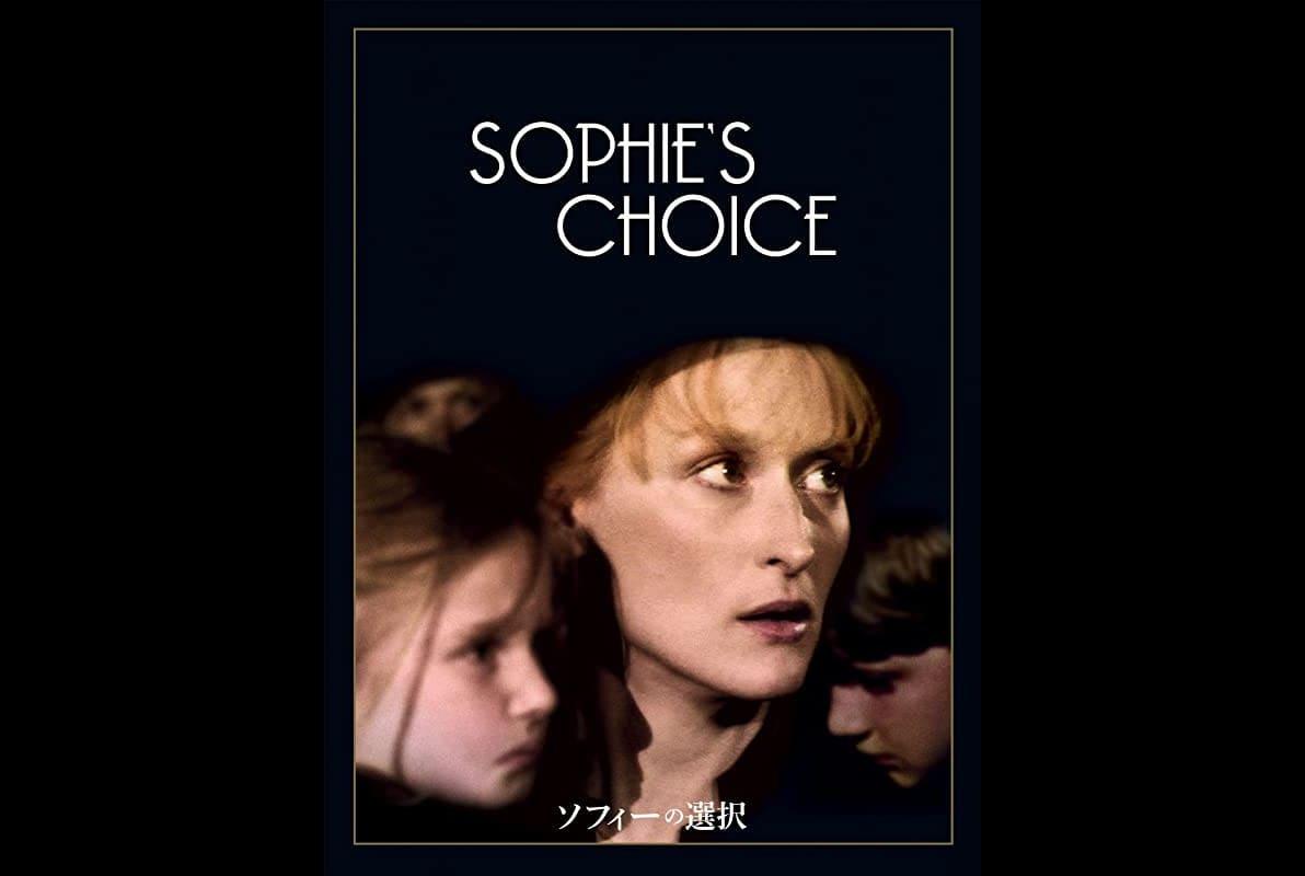 「ソフィーの選択」母はどちらを選ぶ?という話:グッとラック!【2020/06/16】