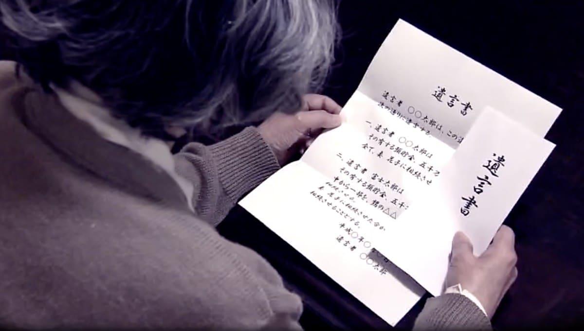 手書き遺言書が法務局で保管可能!という話:めざましテレビ【2020/06/30】