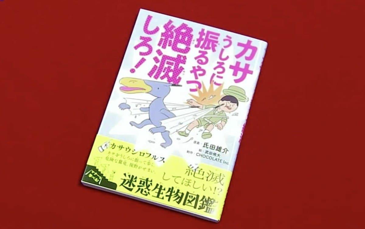 絶滅してほしい!:グッとラック!【2020/08/04】