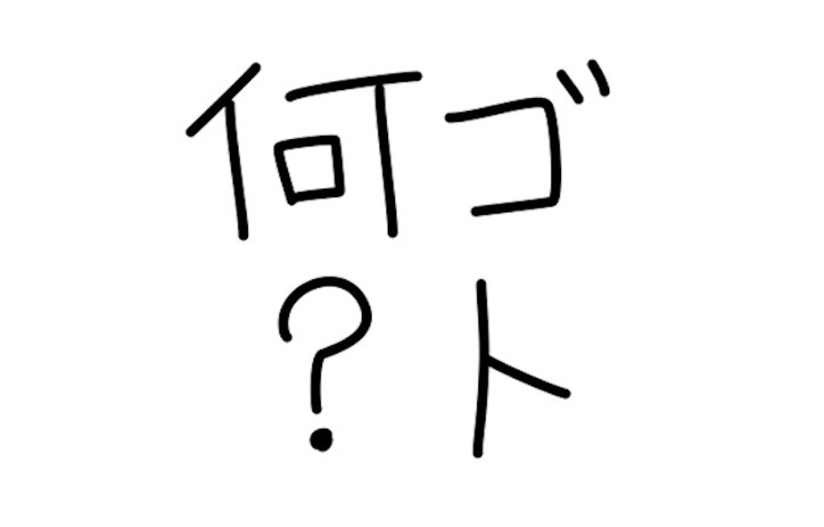 【心理テスト】:月曜から夜ふかし【2020/06/22】